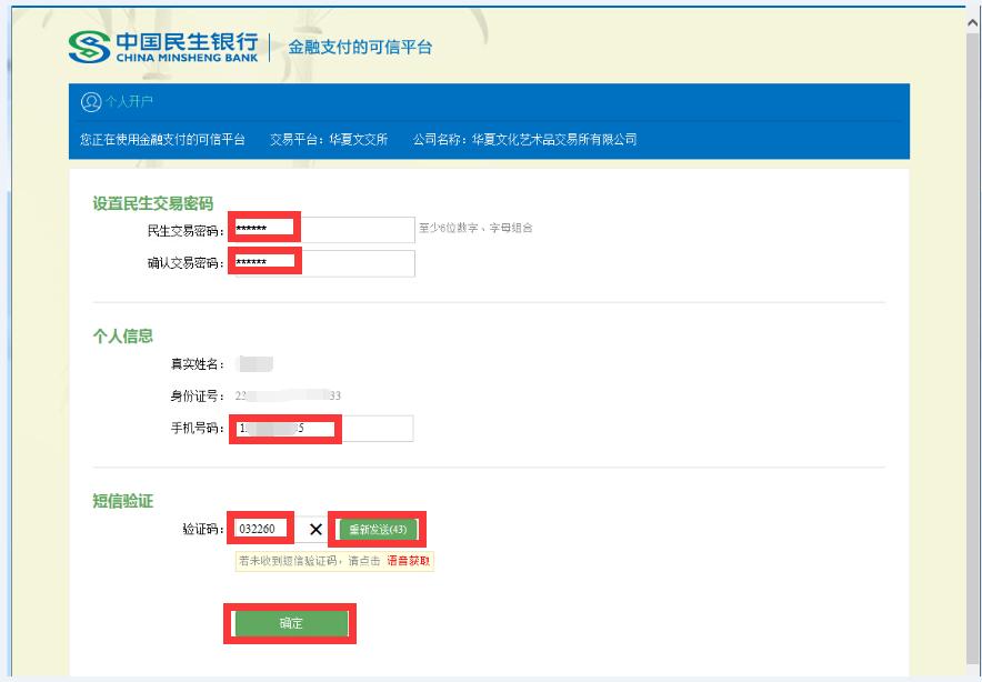 """7输入""""交易密码""""-""""确认交易密码""""(交易密码就是之前设置的资金密码,确认密码相同);下面填写正确的手机号码,点击""""发送短信验证码"""",收到的验证码正确填写,之后点击""""确定""""。.png"""