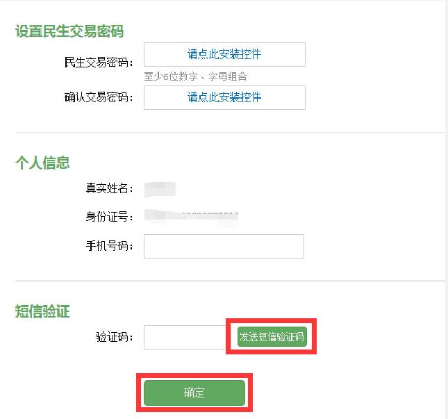 6如果页面上面还提示安装插件,那么按一下F5刷新下页面即可.png