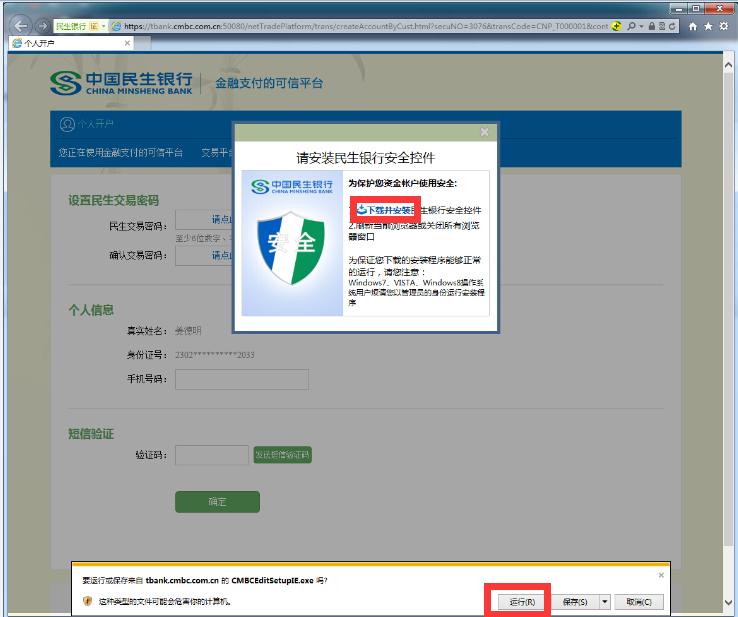"""3弹出民生银行界面,点击""""下载并安装""""民生银行的安全插件,点击""""运行"""".png"""