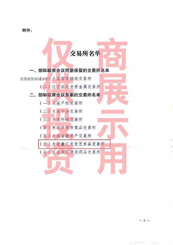 5、清理整顿文件-4.jpg