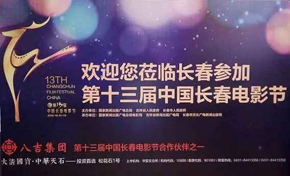 八吉集团赞助的《第十三届中国长春电影节》绚丽启幕!