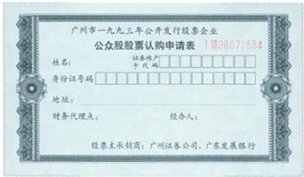 93广州股票证(全)
