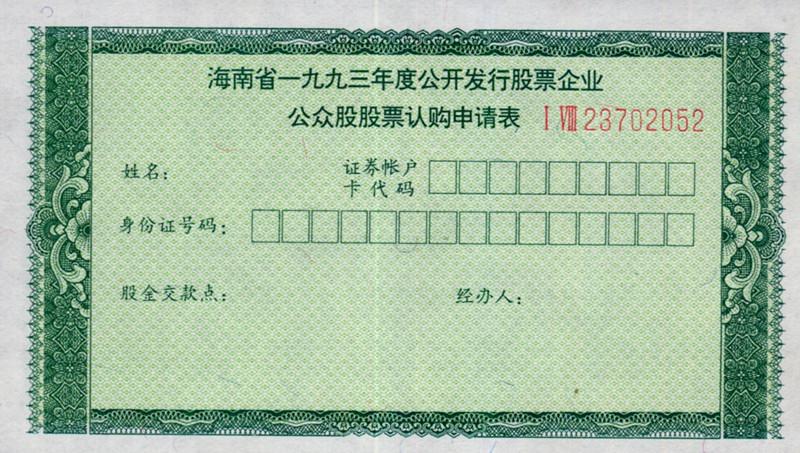 93海南股票证(单).jpg