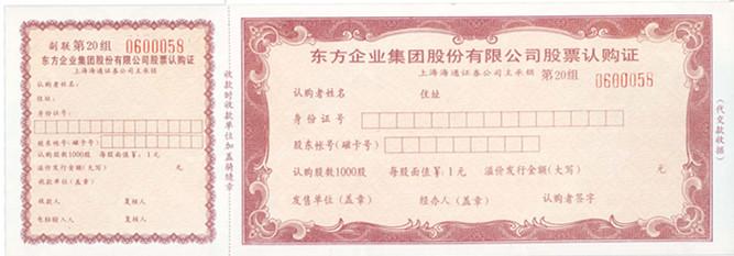 哈东方股票证(全)